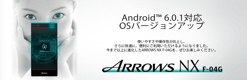 arrows nx f 04g マニュアル